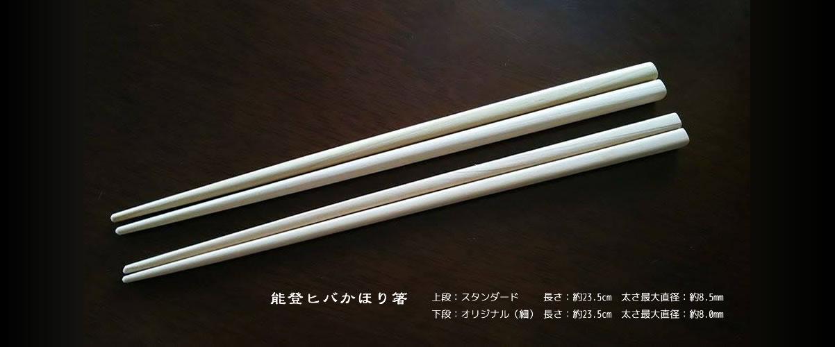 能登ヒバかほり箸 タイプ